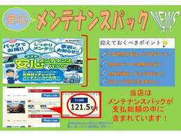 メンテナンスパックNEWS☆当店のお車(スズキ車のみ)はメンテナンスパックが付いた総額となっております!プランや金額につきましてはスタッフ迄お尋ねください!