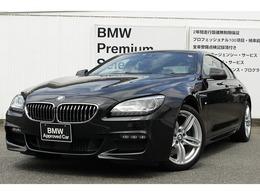 BMW 6シリーズグランクーペ 640i Mスポーツパッケージ ワンオーナー 禁煙車