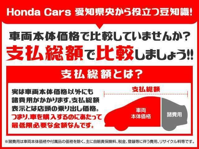 車両本体価格ではなく、お支払い総額で比較してみませんか? ディーラーは諸費用が明確です。是非お支払い総額で比べてみて下さい。