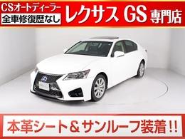 レクサス GS 350 Iパッケージ スピンドル黒革サンルーフ 禁煙 ワンオ-ナ-