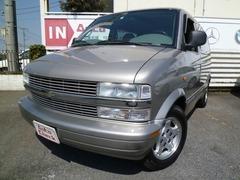 シボレー アストロ の中古車 LS 2WD 神奈川県厚木市 145.0万円