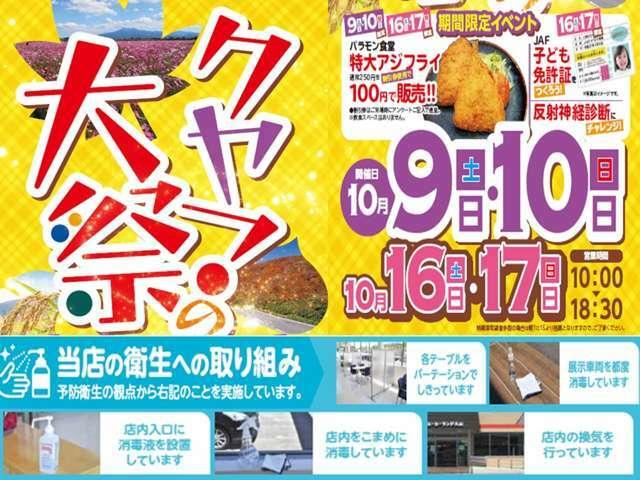 10月9日・10日 10月16日・17日「クヤマの大祭」を開催します特選車をご用意してスタッフ一同心より皆様のご来店をお待ちしております。