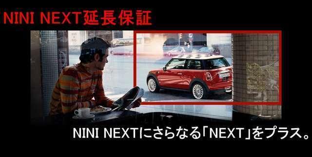 Aプラン画像:「MINI NEXT延長保証」は、MINI NEXT車両をご購入頂いたオーナー様に、より快適なMINI LIFEを楽しんで頂くためのサーポートプログラムです!!