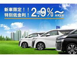 新車特別ローン金利キャンペーンにて、今なら2.9%~お申し込み頂けます!まずは審査だけでもお気軽にご連絡ください!