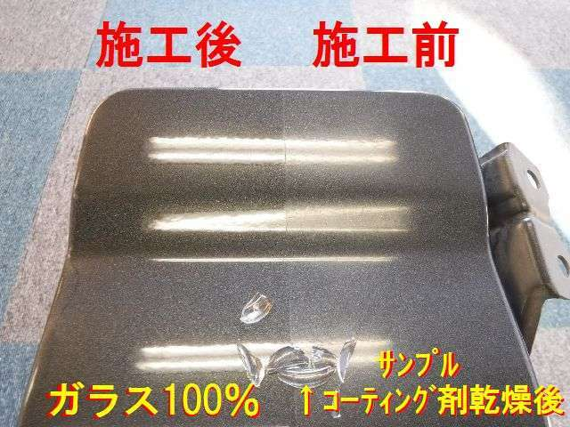 Bプラン画像:【ガラスコート100%の硬化サンプルです】施工前と施工後の差です。 ガラス100%なので乾くとガラスです。