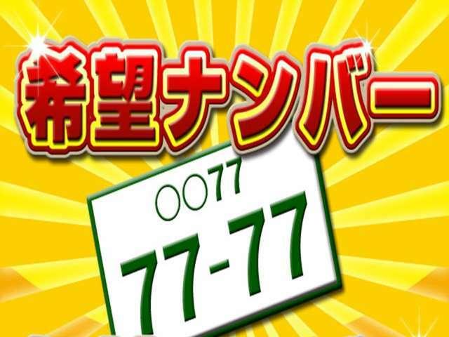 Aプラン画像:お客様のご希望の番号(記念日や誕生日)にてナンバーを取得致します。※人気番号は抽選となる為、ご要望に添えない場合がございます。