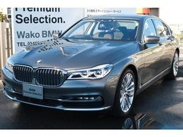 BMW 7シリーズ 740d xドライブ エクセレンス ディーゼルターボ 4WD ナビ ACC ETC リアシェード 認定中古車
