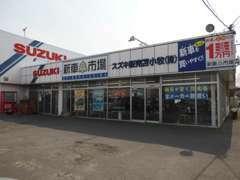 新車市場苫小牧東店にリニューアルオープンしました!お客様に合った【かしこい買い方&乗り方】をご提案させていただきます
