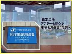 自社整備工場も完備!!板金や修理もサポートをしっかり行ないます!!
