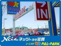 ネッツトヨタ滋賀(株) U-CAR PAL・PARK彦根