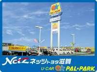 ネッツトヨタ滋賀(株) U-CAR PAL・PARK栗東