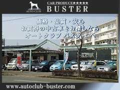 オートクラブバスターへようこそ!! 国産車・輸入車問わず、個性的でお買い得な車両を取り揃えております。