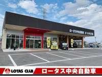 中央自動車工業(株) オートクラブ店