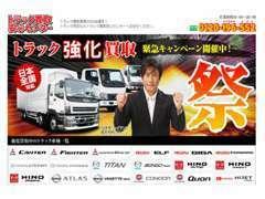 トラック・特殊用途車・キャンピング・移動販売車など!すべての車種で買取強化キャンペ-ン実施中!http://www.trucksatei.com/