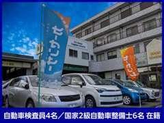昭和44年からの経験と実績でお客様のお車をサポート致します!場所はアミカさんの隣です!迷った際はご連絡下さい。