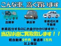 廃車、不要車、事故車など、本来お客様がお金をかけて処分する車を当店は買取します!!もちろん今お乗りのお車も高価買取中!