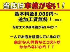 川西市で車検を頼むならオートスタジオエスタです。なぜなら「安い」からです!!