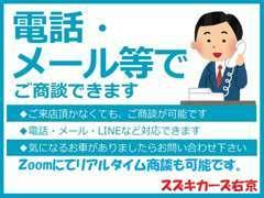オンライン商談も可能です!!詳しくはご連絡下さいませ☆☆☆