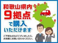 お近くのネッツトヨタ和歌山の店舗にてご購入いただけます!詳しくはスタッフまでご相談ください★