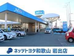 ネッツトヨタ和歌山岩出店へようこそ!!ネッツトヨタ和歌山は100台以上の在庫がございます。何度もご相談ください。