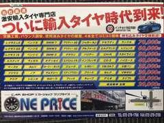 持ち込みタイヤ交換もオッケー、輸入タイヤ販売店です!