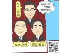 左から中古車担当の塚原・藤田・岩田です!私たち三人でお客様のカーライフをトータルサポートします!