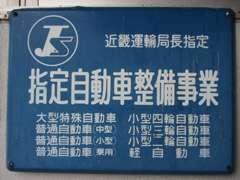 アフターサービスにも力を入れております。国から認められた指定工場にて日常のメンテナンスはもちろん車検などもお任せ下さい。