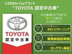 販売車は全て、クリーニングと消臭&除菌済。更に、車両検査証明書を全てのお車に発行。お車の状態を店頭にて公開しております。