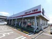 茨城トヨタ自動車株式会社 下館店