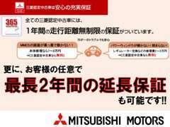 三菱の認定中古車には1年間走行距離無制限の保証がございます。詳しくは店舗スタッフにお問い合わせくださいませ。