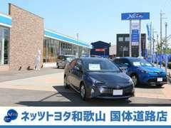 和歌山でトヨタのU-Carをお探しなら、ぜひネッツトヨタ和歌山へ!