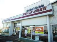 茨城トヨタ自動車株式会社 水海道店