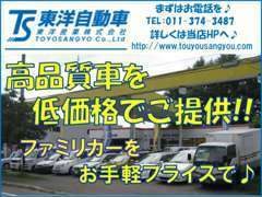 当店では高品質車を低価格でご提供しております!!