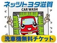 当店の洗車機を無料でご利用頂けます!