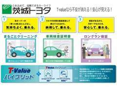 お客様により信頼して中古車をお選びいただくため、誰もが納得して選べる基準として、安心を見える化したT-Valueを推進中です!
