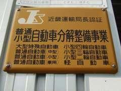 当店は近畿運輸局長認証工場です。