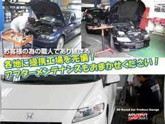 北海道・東京・埼玉・千葉・大阪に提携工場を完備しております。アフターメンテンナンスもおまかせください。