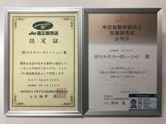 当社はJU適正販売店認定店です。(日本中古自動車販売協会)が一定基準を満たした中古車販売店を認定する制度です。