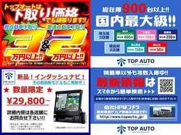 軽自動車・スバル・フェアレディZ専門店!グループ総在庫900台!