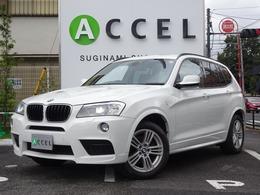 BMW X3 xドライブ20d Mスポーツパッケージ ディーゼルターボ 4WD ブラックレザー 電動テールゲート エアロ