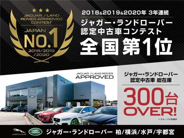 3年連続認定中古車全国1位の実績が安心・信頼の車をお届けします。