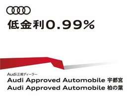 "Audi Approved宇都宮では厳選したAudi認定中古車を取り揃えております。「納車前100項目点検整備」・「Audi認定中古車保証」で安心の""Audi Life""をご提供させていただきます 028-658-2330"