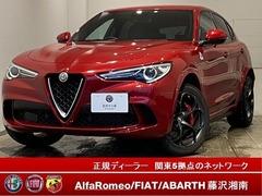 アルファ ロメオ ステルヴィオ の中古車 2.9 V6 ビターボ クアドリフォリオ 4WD 神奈川県茅ケ崎市 839.9万円