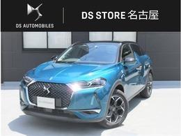 DSオートモビル DS3クロスバック ソーシック /認定中古車/新車保証継承/ACC