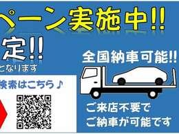 OPENセール実施中!遠方からでもお買い得にお車の購入が可能です。詳細はスタッフまでお気軽にお問い合わせください。