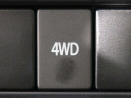 4WD『切り替え式で4WDに切り替えられます。』