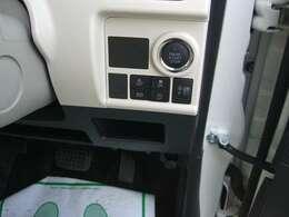 プッシュスタートボタン:鞄やポケットに鍵を持ち歩いているだけでエンジン始動あが出来ます