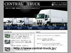 当社HPもご覧ください! http://www.central-truck.jp/