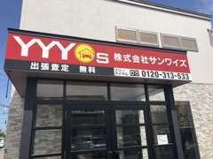 Yが3つでサンワイズ!真っ赤な店舗が目印です!出張買取、現金買取行っております。
