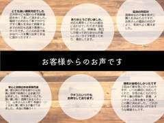 札幌店で今までご購入いただきましたお客様からもありがたいお声をいただいております(*^_^*)ぜひクチコミもご覧ください!